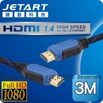 JetArt 捷藝 A公對A公 HDMI 1.4 鍍金接頭 連接線 3m (HDA1430AA)