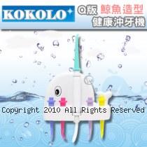 KOKOLO  Q版鯨魚造型 健康沖牙機