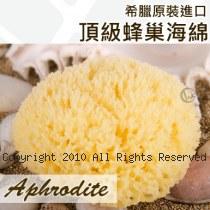 Aphrodite 希臘進口 彈性絕佳 頂級清潔力 天然深海 沐浴/去角質 5吋 頂級蜂巢海綿