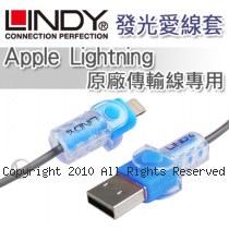 LINDY 林帝 Apple Lightning 原廠傳輸線專用 發光愛線套 31389【炫麗藍】
