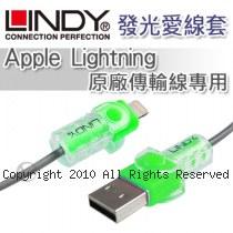 LINDY 林帝 Apple Lightning 原廠傳輸線專用 發光愛線套 31388【螢光綠】