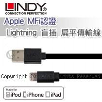 LINDY 林帝 Apple MFi認證 Lightning 盲插 扁平傳輸線 黑色 (31390)