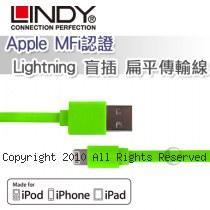 LINDY 林帝 Apple MFi認證 Lightning 盲插 扁平傳輸線 綠色 (31392)