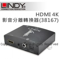 LINDY 林帝 HDMI 4K 影音分離轉換器(38167)