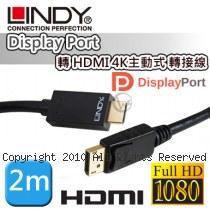 LINDY 林帝 Display Port 轉 HDMI 4K主動式 轉接線 2m (41717)