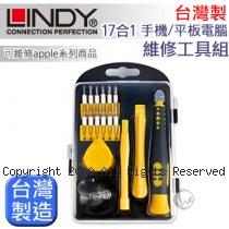 LINDY 台灣製 17合1 手機平板電腦 維修工具組 (43004)