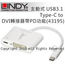 LINDY 林帝 主動式 USB3.1 Type-C to DVI 轉接器帶PD功能 (43195)