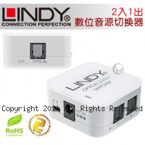 LINDY 林帝 無損轉換 2入1出 台灣製 TOSLINK數位音源 切換器 Switch (70406)