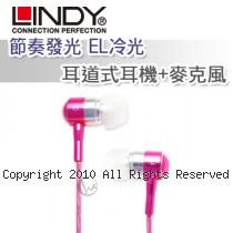 LINDY 林帝 節奏發光 EL冷光 耳道式耳機+麥克風(92015)【俏粉紅】
