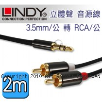 LINDY 林帝 3.5mm 公 轉 RCA/公 立體聲 音源線 2m (92021)