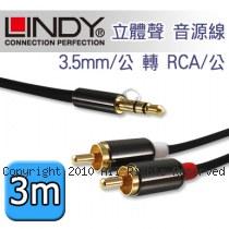 LINDY 林帝 3.5mm 公 轉 RCA/公 立體聲 音源線 3m (92022)