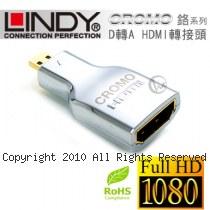 LINDY 林帝 CROMO鉻系列 micro HDMI(D公) 轉 HDMI(A母) V2.0 轉接頭 (41510)