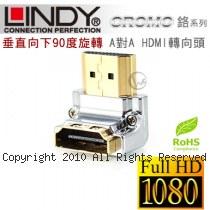 LINDY 林帝 CROMO鉻系列 垂直向下90度旋轉 A公對A母 HDMI 2.0 轉向頭 (41505)
