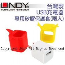 LINDY 林帝 台灣製 USB充電器 專用矽膠保護套 (兩入)(92001)