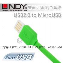 LINDY 林帝 USB2.0 to MicroUSB 雙面可插 彩色扁線 1m 綠色 (30916)