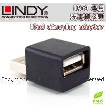 LINDY 林帝 iPad/iPad2/iPad3/iPad4 專用 充電轉接頭  (73336)