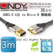 LINDY 林帝 CROMO鉻系列 USB3.0 A公 to Micro B 傳輸線 3m (41620)