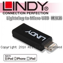 LINDY 林帝 Apple認證 Lightning to Micro USB轉接器 (41076)