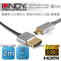 LINDY 林帝 CROMO鉻系列 極細型 A公對D公 HDMI 2.0 連接線【2m】(41682)
