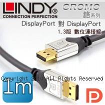 LINDY 林帝 CROMO鉻系列 DisplayPort公 對 DisplayPort公 1.3版 連接線 1m (41531)