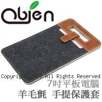 Obien 手提式 羊毛氈 台灣製 防潑水 防刮吸震 7吋平板電腦 保護套