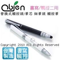 Obien 歐品漾 書寫/觸控二用 可替換式觸控頭/筆芯 細筆頭 觸控筆
