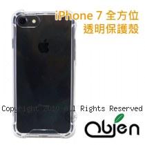 Obien 歐品漾 iPhone 7 全方位 透明保護殼