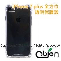 Obien 歐品漾 iPhone 7 plus 全方位 透明保護殼