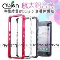 Obien 歐品漾 航太鋁合金 防撞防震 iPhone 5 金屬保護框