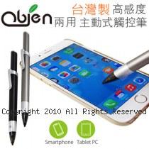Obien 歐品漾 2.6mm 兩用 高感度主動式觸控筆