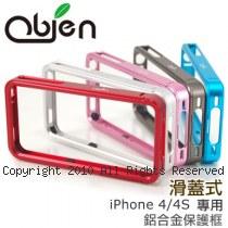 Obien iPhone4/4s專用 台灣製 航太鋁合金 免工具 滑蓋式 金屬保護框