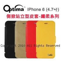 Optima iPhone 6 4.7吋 側掀站立型皮套-纖柔系列