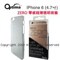 Optima iPhone6 4.7吋 Zero 零感超薄背蓋