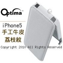 Optima 手工牛皮 荔枝紋 iPhone5 硬殼防震 皮革保護套【白色】