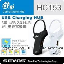 SEVAS 藍光 digi HC153 3埠 USB2.0 行動充電 HUB【可充電手機、行動裝置】