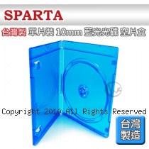 SPARTA 台灣製 單片裝 10mm 藍光光碟 空片盒