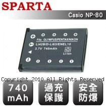 SPARTA Casio NP-80 數位相機 鋰電池