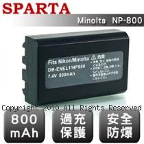 SPARTA Konica Minolta NP-800 安全防爆 高容量鋰電池
