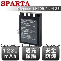 SPARTA Olympus Li-10B / Li-12B 數位相機 鋰電池