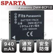 SPARTA Panasonic DMW-BCF10 安全防爆 高容量鋰電池
