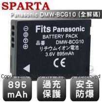 SPARTA Panasonic DMW-BCG10(全解碼版) 安全防爆 高容量鋰電池