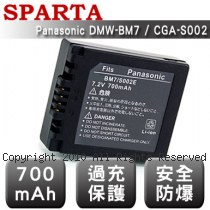 SPARTA Panasonic DMW-BM7 / CGA-S002 安全防爆 高容量鋰電池