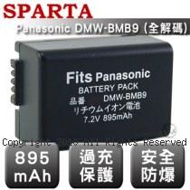 SPARTA Panasonic DMW-BMB9(全解碼版) 安全防爆 高容量鋰電池
