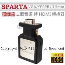 SPARTA 迷你型 VGA/YPBPR+3.5mm 立體音源 轉 HDMI 轉換器
