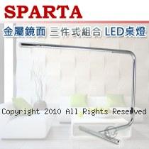SPARTA 金屬鏡面 三件式組合 LED桌燈
