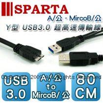 SPARTA Y型 A公對Mirco B公 超高速 USB3.0 傳輸線 80cm