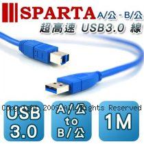 SPARTA A公對B公 超高速 USB3.0  傳輸線 1M