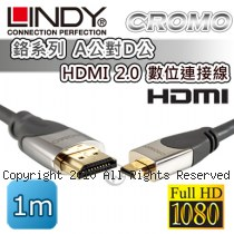 LINDY 林帝 CROMO 鉻系列 A公對D公 HDMI 2.0 數位連接線 1m (41421)