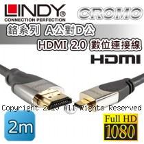 LINDY 林帝 CROMO 鉻系列 A公對D公 HDMI 2.0 數位連接線 2m (41422)