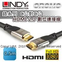 LINDY 林帝 CROMO 鉻系列 C公對C公 HDMI 2.0 數位連接線 0.5m (41450)
